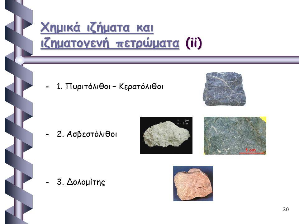 20 Χημικά ιζήματα και ιζηματογενή πετρώματαΧημικά ιζήματα και ιζηματογενή πετρώματα (ii) Χημικά ιζήματα και ιζηματογενή πετρώματα - -1. Πυριτόλιθοι –