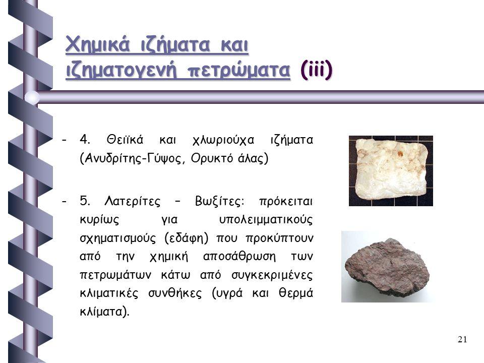 21 Χημικά ιζήματα και ιζηματογενή πετρώματαΧημικά ιζήματα και ιζηματογενή πετρώματα (iii) Χημικά ιζήματα και ιζηματογενή πετρώματα - -4. Θειϊκά και χλ