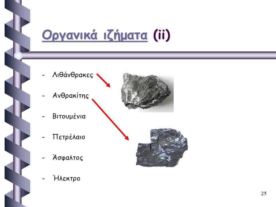 25 Οργανικά ιζήματαΟργανικά ιζήματα (ii) Οργανικά ιζήματα - -Λιθάνθρακες - -Ανθρακίτης - -Βιτουμένια - -Πετρέλαιο - -Άσφαλτος - -Ήλεκτρο