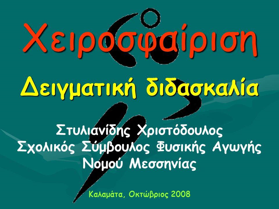 Χειροσφαίριση Δειγματική διδασκαλία Στυλιανίδης Χριστόδουλος Σχολικός Σύμβουλος Φυσικής Αγωγής Νομού Μεσσηνίας Καλαμάτα, Οκτώβριος 2008