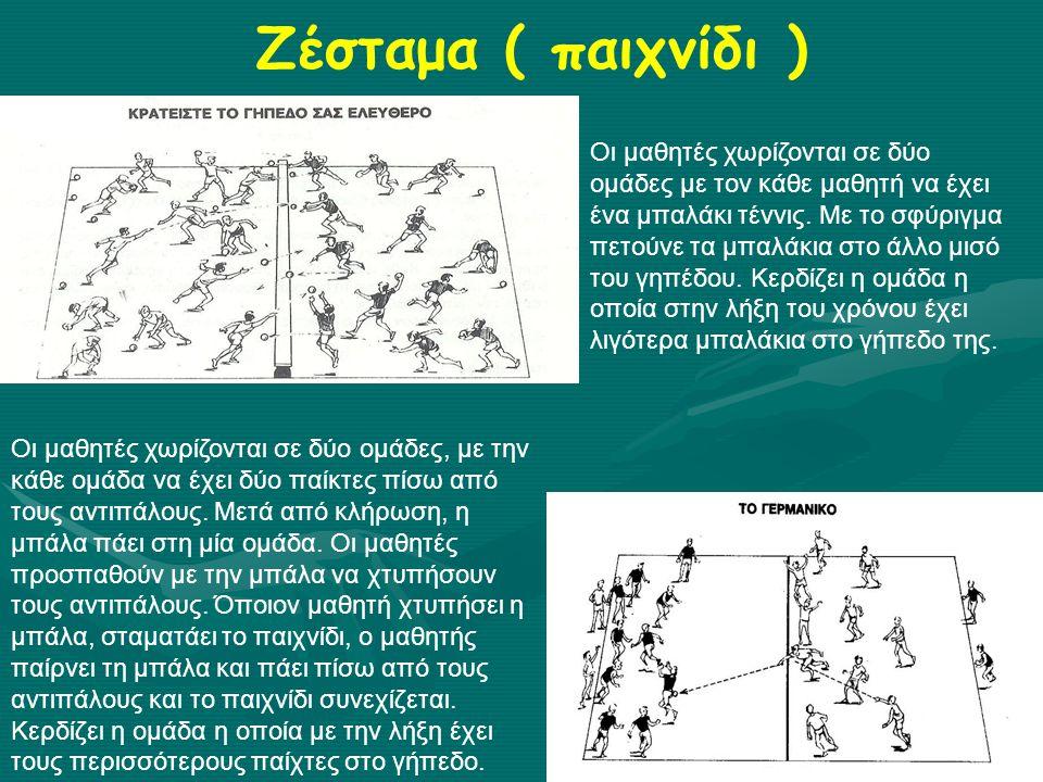 Ζέσταμα ( παιχνίδι ) Οι μαθητές χωρίζονται σε δύο ομάδες με τον κάθε μαθητή να έχει ένα μπαλάκι τέννις. Με το σφύριγμα πετούνε τα μπαλάκια στο άλλο μι