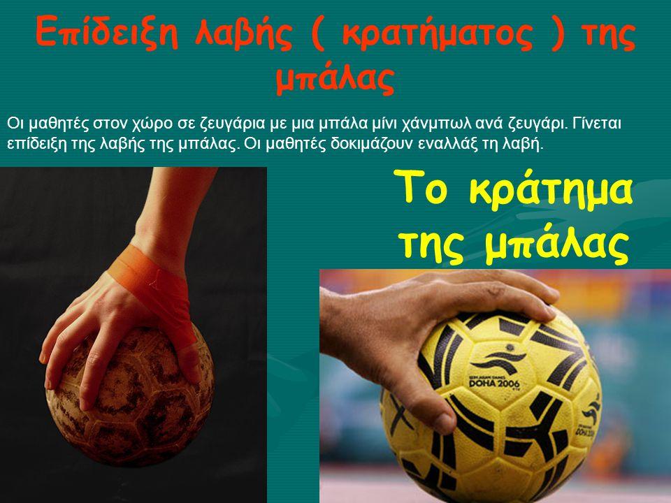 Επίδειξη λαβής ( κρατήματος ) της μπάλας Οι μαθητές στον χώρο σε ζευγάρια με μια μπάλα μίνι χάνμπωλ ανά ζευγάρι. Γίνεται επίδειξη της λαβής της μπάλας