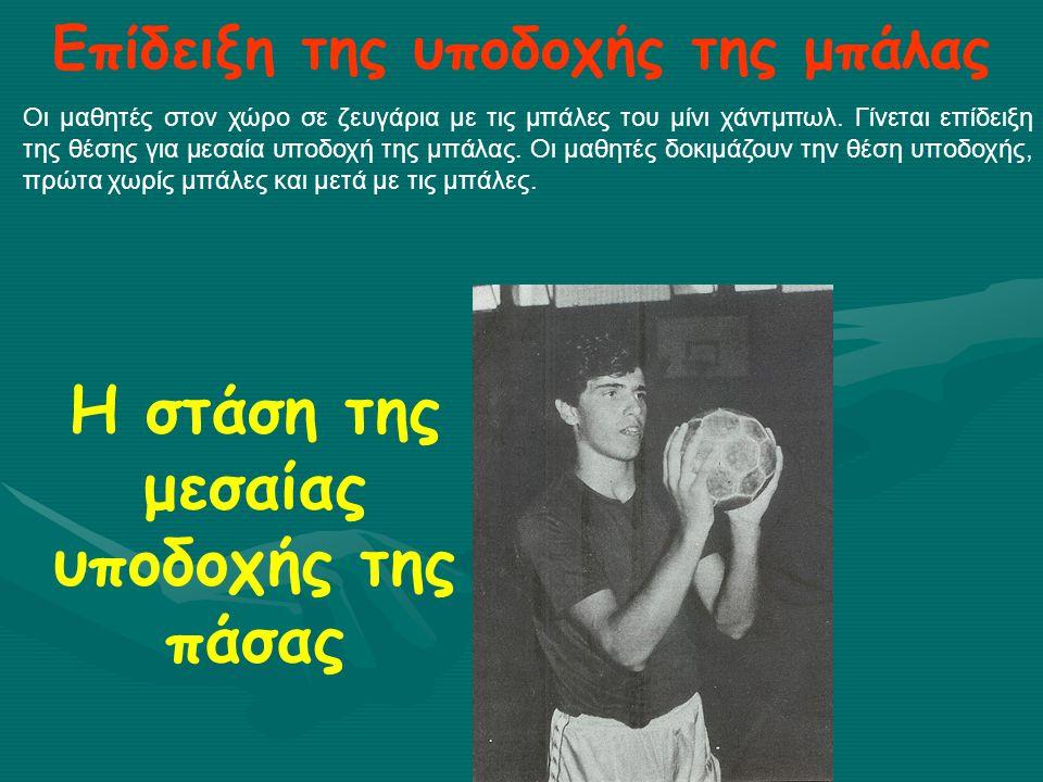 Επίδειξη της υποδοχής της μπάλας Οι μαθητές στον χώρο σε ζευγάρια με τις μπάλες του μίνι χάντμπωλ. Γίνεται επίδειξη της θέσης για μεσαία υποδοχή της μ