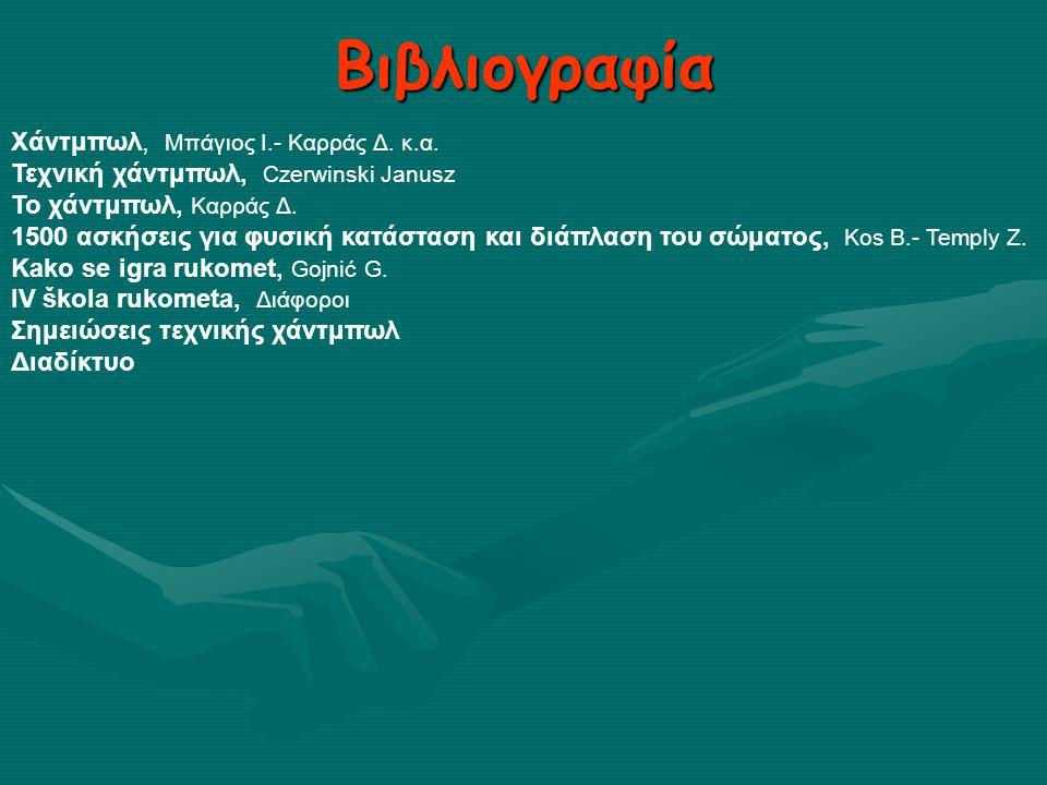 Βιβλιογραφία Χάντμπωλ, Μπάγιος Ι.- Καρράς Δ. κ.α. Τεχνική χάντμπωλ, Czerwinski Janusz Το χάντμπωλ, Καρράς Δ. 1500 ασκήσεις για φυσική κατάσταση και δι