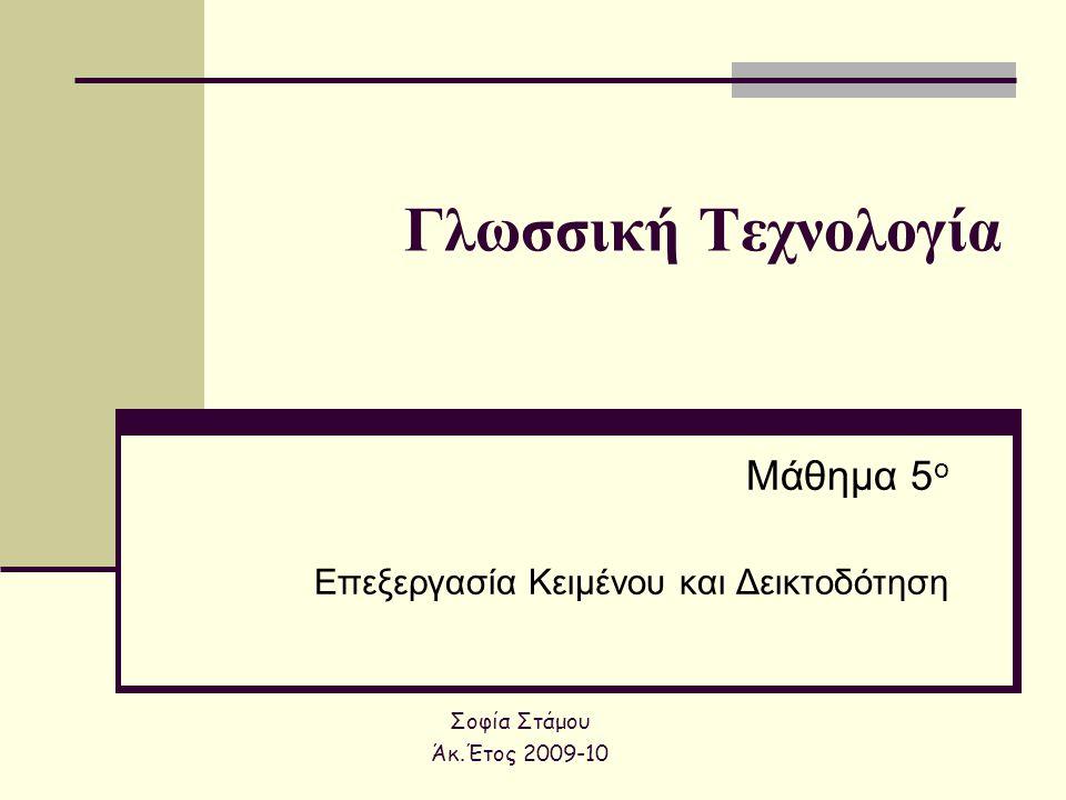 Γλωσσική Τεχνολογία Μάθημα 5 ο Επεξεργασία Κειμένου και Δεικτοδότηση Σοφία Στάμου Άκ.Έτος 2009-10