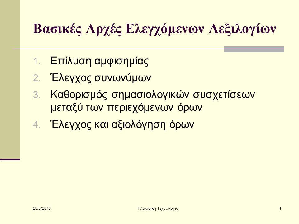 28/3/2015 Γλωσσική Τεχνολογία4 Βασικές Αρχές Ελεγχόμενων Λεξιλογίων 1.