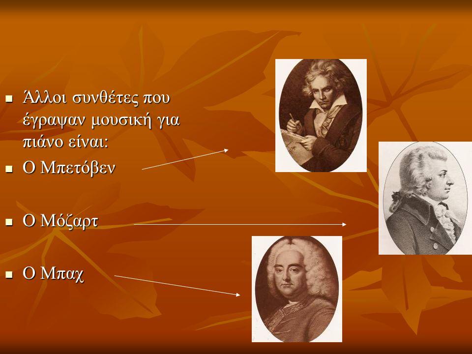 Άλλοι συνθέτες που έγραψαν μουσική για πιάνο είναι: Άλλοι συνθέτες που έγραψαν μουσική για πιάνο είναι: Ο Μπετόβεν Ο Μπετόβεν Ο Μόζαρτ Ο Μόζαρτ Ο Μπαχ