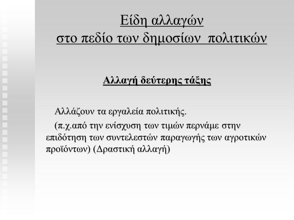 Η ελληνική περίπτωση Η ελληνική περίπτωση Μονοκομματικές κυβερνήσεις με υψηλή κοινοβουλευτική πλειοψηφία Ισχυρά κυβερνητικά κόμματα με όχι πάντα εσωτερική συνοχή (αδυναμία) Ισχυρά κυβερνητικά κόμματα με χαμηλή προσήλωση σε δραστικές αλλαγές (αδιαφορία) Όλο και περισσότεροι νόμοι έχουν την μορφή νόμων πλαισίων και όλο και περισσότερη νομοθετική δραστηριότητα εξειδικεύεται μέσα από την έκδοση υπουργικών αποφάσεων και προεδρικών διαταγμάτων.