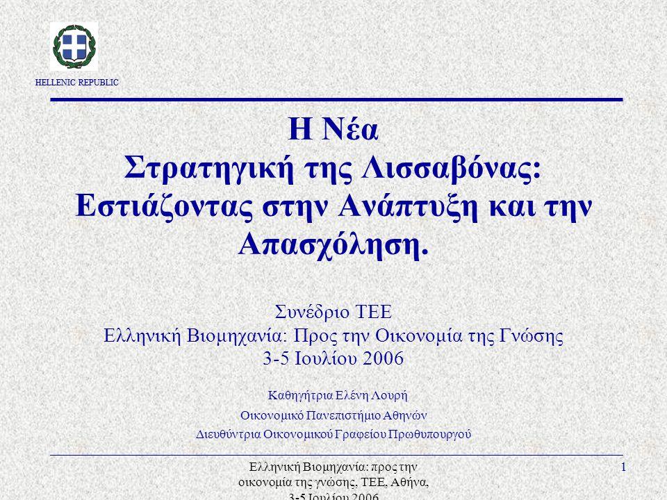HELLENIC REPUBLIC Ελληνική Βιομηχανία: προς την οικονομία της γνώσης, ΤΕΕ, Αθήνα, 3-5 Ιουλίου 2006 1 Η Νέα Στρατηγική της Λισσαβόνας: Εστιάζοντας στην Ανάπτυξη και την Απασχόληση.