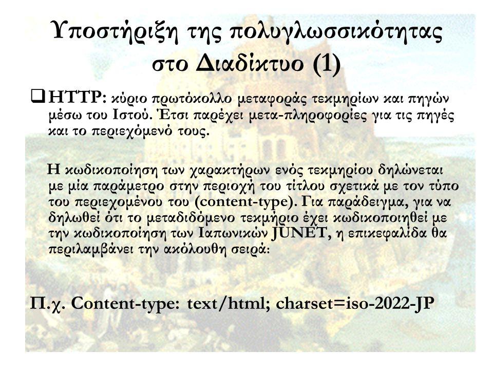 Υποστήριξη της πολυγλωσσικότητας στο Διαδίκτυο (1)  ΗΤΤP: κύριο πρωτόκολλο μεταφοράς τεκμηρίων και πηγών μέσω του Ιστού. Έτσι παρέχει μετα-πληροφορίε