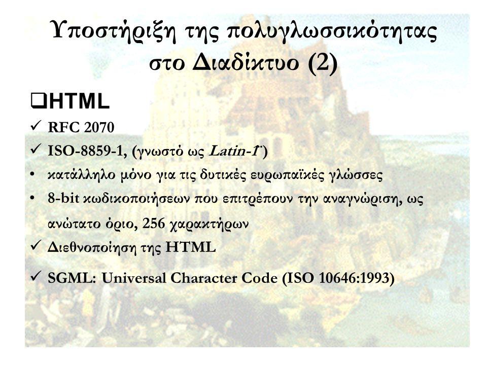 Υποστήριξη της πολυγλωσσικότητας στο Διαδίκτυο (2)  HTML RFC 2070 ISO-8859-1, (γνωστό ως Latin-1¨) κατάλληλο μόνο για τις δυτικές ευρωπαϊκές γλώσσες 8-bit κωδικοποιήσεων που επιτρέπουν την αναγνώριση, ως ανώτατο όριο, 256 χαρακτήρων Διεθνοποίηση της HTML SGML: Universal Character Code (ISO 10646:1993)