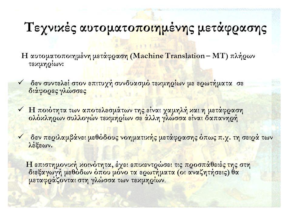Τεχνικές αυτοματοποιημένης μετάφρασης Η αυτοματοποιημένη μετάφραση (Machine Translation – MT) πλήρων τεκμηρίων: δεν συντελεί στον επιτυχή συνδυασμό τε