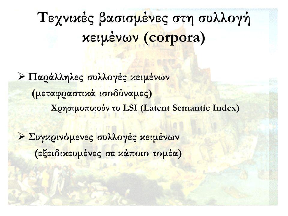 Τεχνικές βασισμένες στη συλλογή κειμένων (corpora)  Παράλληλες συλλογές κειμένων (μεταφραστικά ισοδύναμες) Χρησιμοποιούν το LSI (Latent Semantic Inde