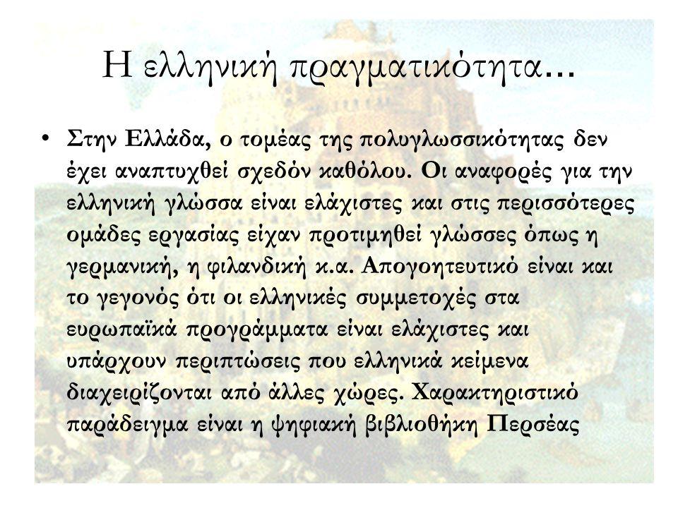 Η ελληνική πραγματικότητα... Στην Ελλάδα, ο τομέας της πολυγλωσσικότητας δεν έχει αναπτυχθεί σχεδόν καθόλου. Οι αναφορές για την ελληνική γλώσσα είναι
