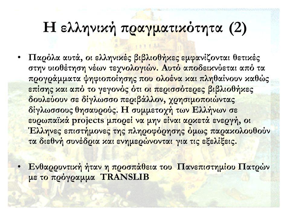Η ελληνική πραγματικότητα (2) Παρόλα αυτά, οι ελληνικές βιβλιοθήκες εμφανίζονται θετικές στην υιοθέτηση νέων τεχνολογιών. Αυτό αποδεικνύεται από τα πρ