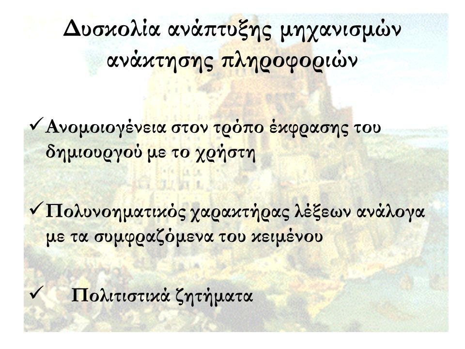 Τεχνικές βασισμένες στη γνώση (1) Πολύγλωσσα λεξικά Θησαυροί Οντολογίες γενικού σκοπού