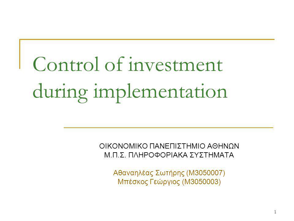 12 Κανόνες επιτυχίας ενός project Ύπαρξη οικονομικά αποδοτικών διαδικασιών για τη διοίκηση και τον έλεγχο.