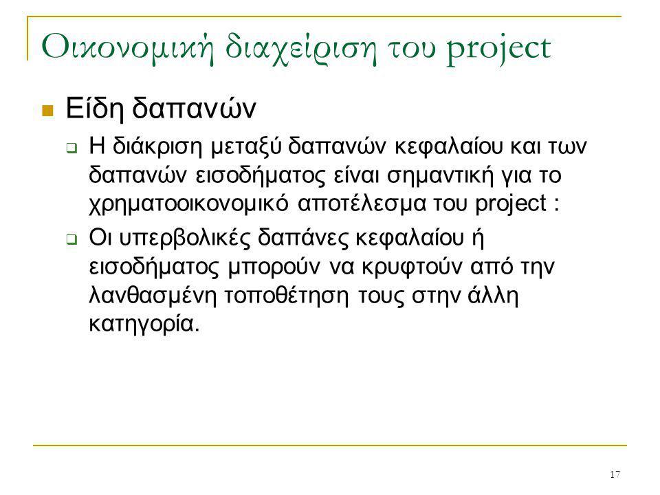 17 Οικονομική διαχείριση του project Είδη δαπανών  Η διάκριση μεταξύ δαπανών κεφαλαίου και των δαπανών εισοδήματος είναι σημαντική για το χρηματοοικο