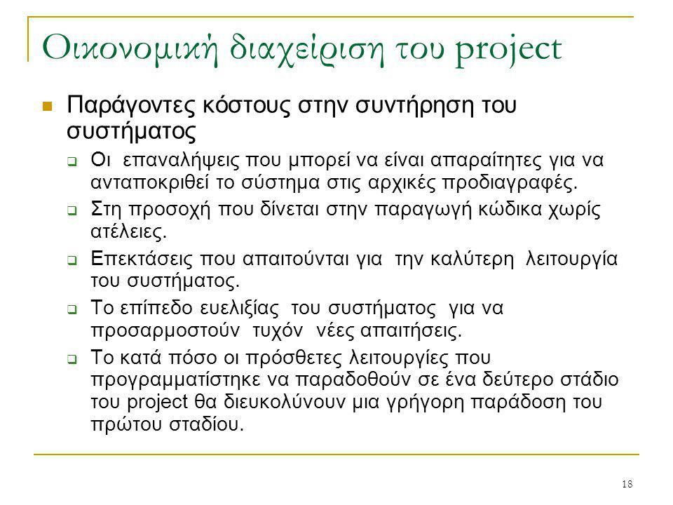 18 Οικονομική διαχείριση του project Παράγοντες κόστους στην συντήρηση του συστήματος  Οι επαναλήψεις που μπορεί να είναι απαραίτητες για να ανταποκρ