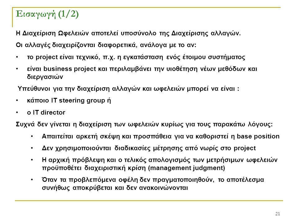 21 Εισαγωγή (1/2) Η Διαχείριση Ωφελειών αποτελεί υποσύνολο της Διαχείρισης αλλαγών. Οι αλλαγές διαχειρίζονται διαφορετικά, ανάλογα με το αν: το projec