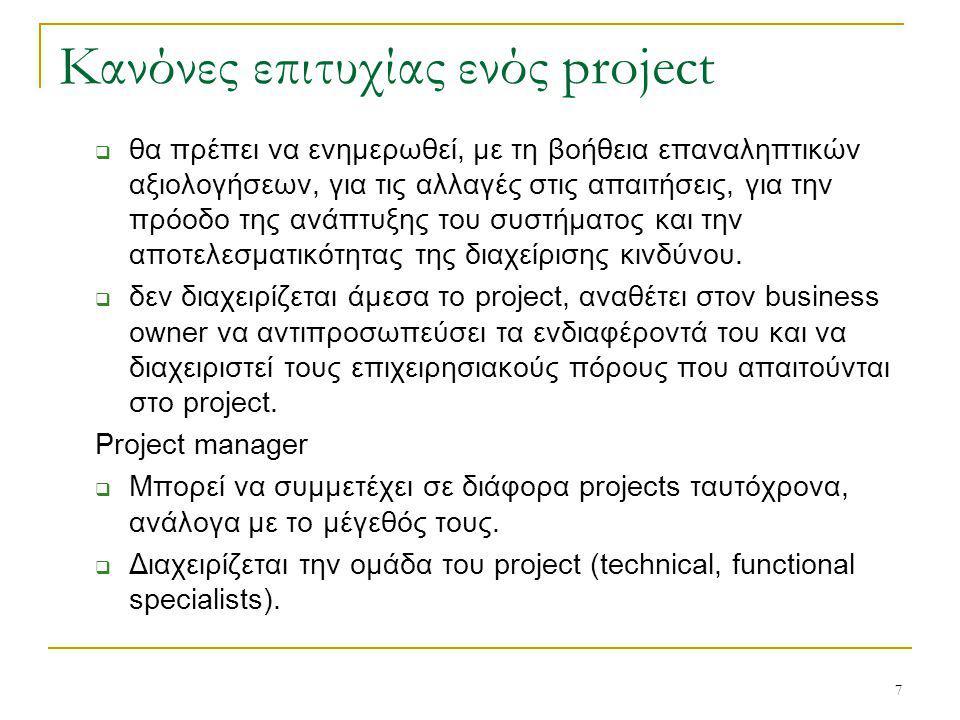 8 Κανόνες επιτυχίας ενός project Οι στόχοι και ο πιθανός αντίκτυπος του project πρέπει να δηλωθούν.