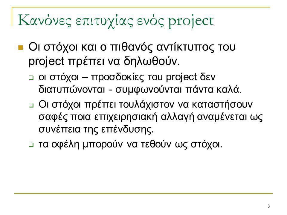 8 Κανόνες επιτυχίας ενός project Οι στόχοι και ο πιθανός αντίκτυπος του project πρέπει να δηλωθούν.  οι στόχοι – προσδοκίες του project δεν διατυπώνο