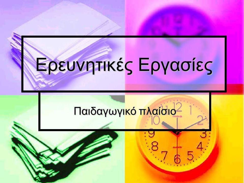 Γιατί οι Ερευνητικές Εργασίες (ΕΕ) είναι καινοτομία; Προσεγγίζουν διερευνητικά την γνώση και τη μάθηση Προϋποθέτουν τη διεπιστημονική συνεργασία των εκπαιδευτικών Υλοποιούνται μέσω της ομαδοσυνεργατικής εργασίας των μαθητών και μαθητριών Κατά συνέπεια: Αλλάζουν νοοτροπία, πρακτικές, ρόλους και κουλτούρα στη σχολική κοινότητα.