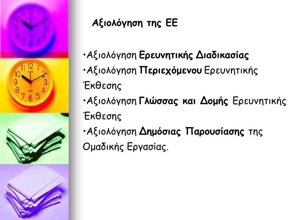 Αξιολόγηση της ΕΕ Αξιολόγηση Ερευνητικής Διαδικασίας Αξιολόγηση Περιεχόμενου Ερευνητικής Έκθεσης Αξιολόγηση Γλώσσας και Δομής Ερευνητικής Έκθεσης Αξιολόγηση Δημόσιας Παρουσίασης της Ομαδικής Εργασίας.