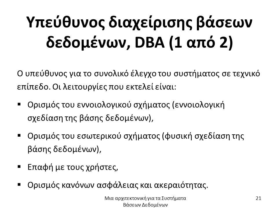 Υπεύθυνος διαχείρισης βάσεων δεδομένων, DBA (1 από 2) Ο υπεύθυνος για το συνολικό έλεγχο του συστήματος σε τεχνικό επίπεδο. Οι λειτουργίες που εκτελεί
