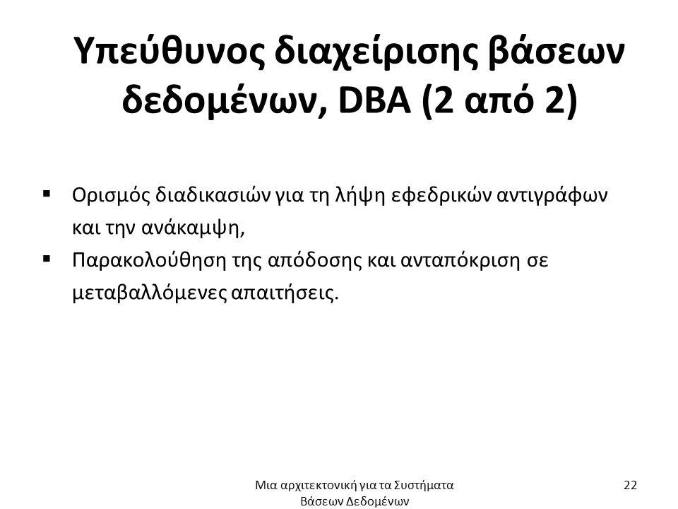 Υπεύθυνος διαχείρισης βάσεων δεδομένων, DBA (2 από 2)  Ορισμός διαδικασιών για τη λήψη εφεδρικών αντιγράφων και την ανάκαμψη,  Παρακολούθηση της από