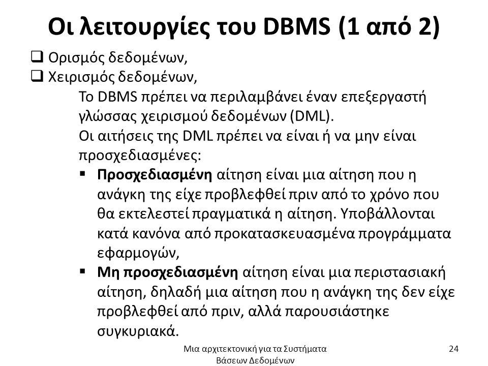 Οι λειτουργίες του DBMS (1 από 2)  Ορισμός δεδομένων,  Χειρισμός δεδομένων, Το DBMS πρέπει να περιλαμβάνει έναν επεξεργαστή γλώσσας χειρισμού δεδομέ
