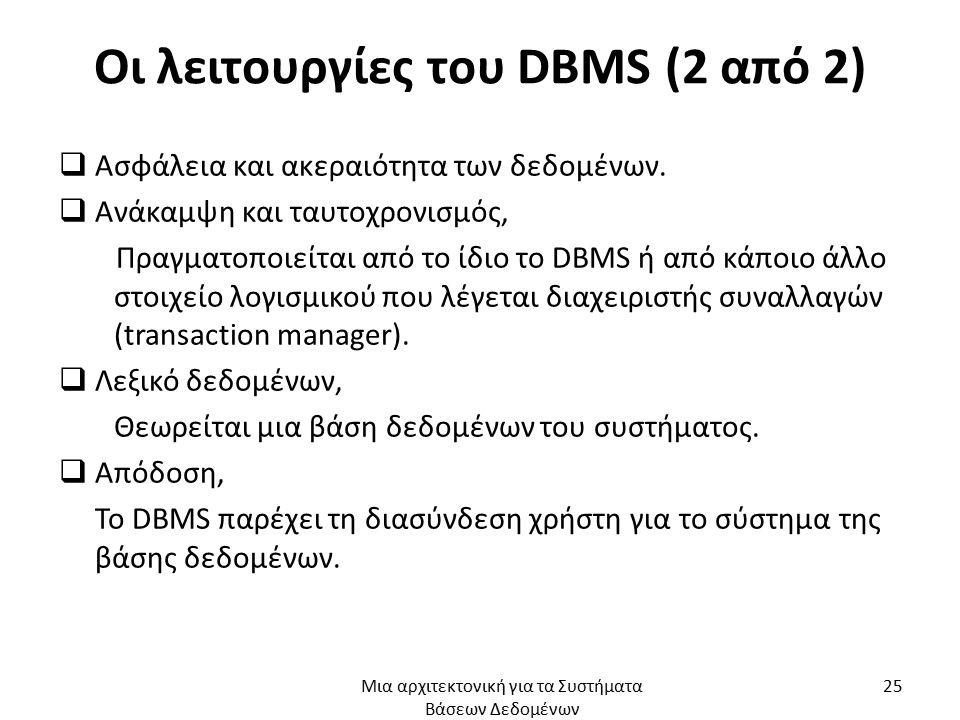 Οι λειτουργίες του DBMS (2 από 2)  Ασφάλεια και ακεραιότητα των δεδομένων.  Ανάκαμψη και ταυτοχρονισμός, Πραγματοποιείται από το ίδιο το DBMS ή από