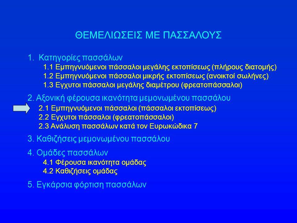 1.Κατηγορίες πασσάλων 1.1 Εμπηγνυόμενοι πάσσαλοι μεγάλης εκτοπίσεως (πλήρους διατομής) 1.2 Εμπηγνυόμενοι πάσσαλοι μικρής εκτοπίσεως (ανοικτοί σωλήνες)