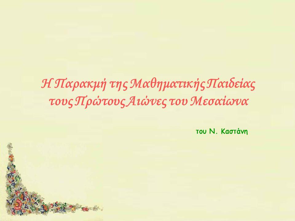 Η Παρακμή της Μαθηματικής Παιδείας τους Πρώτους Αιώνες του Μεσαίωνα του Ν. Καστάνη