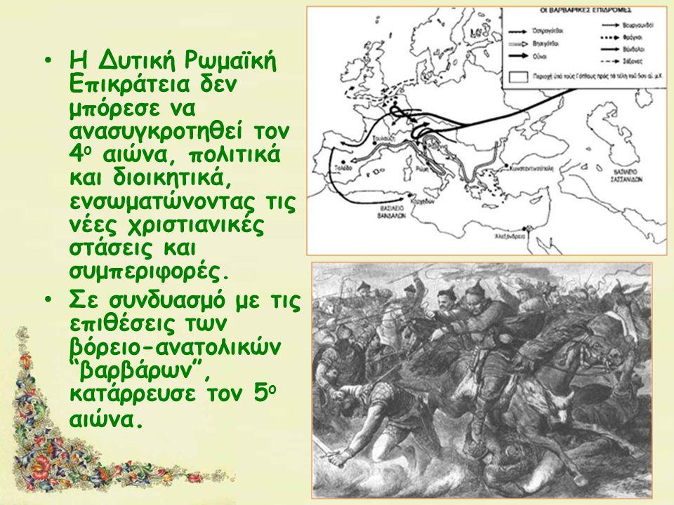 Η Δυτική Ρωμαϊκή Επικράτεια δεν μπόρεσε να ανασυγκροτηθεί τον 4 ο αιώνα, πολιτικά και διοικητικά, ενσωματώνοντας τις νέες χριστιανικές στάσεις και συμπεριφορές.