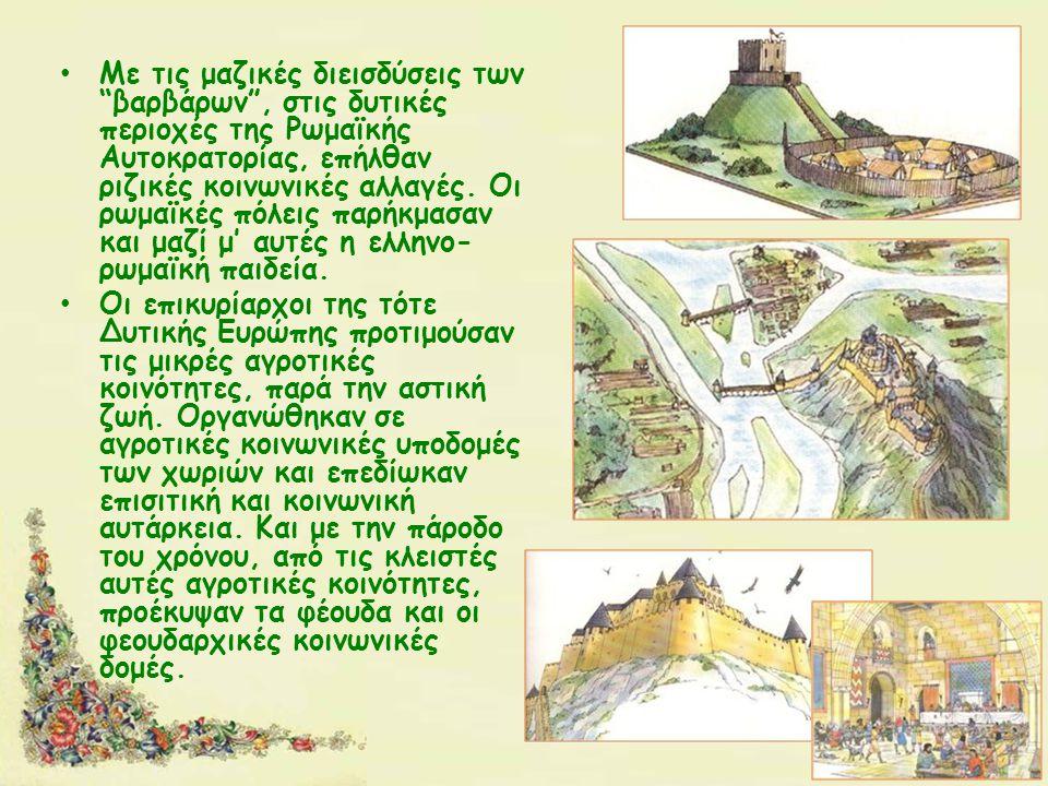 Με τις μαζικές διεισδύσεις των βαρβάρων , στις δυτικές περιοχές της Ρωμαϊκής Αυτοκρατορίας, επήλθαν ριζικές κοινωνικές αλλαγές.