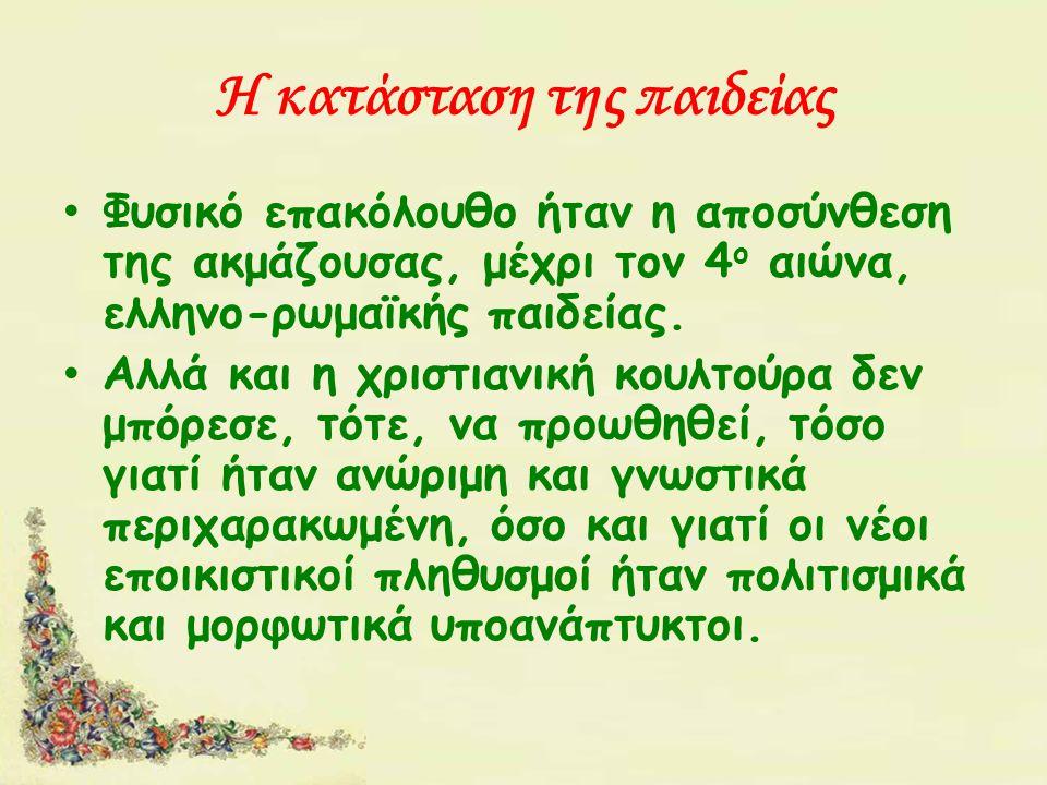 Η τότε στάση του Χριστιανισμού στα Μαθηματικά Την πρώτη περίοδο της επικράτησης του Χριστιανισμού, υπήρχε μια αμφιθυμία των μορφωμένων και επιφανών χριστιανών για την αρχαία ελληνική παιδεία και τα Μαθηματικά ειδικότερα.