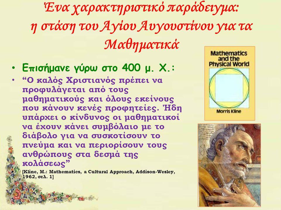 Τα ίχνη της μαθηματικής παιδείας Είναι αλήθεια ότι την πρώτη περίοδο, μετά την πτώση του δυτικού τμήματος της Ρωμαϊκής Αυτοκρατορίας, διατηρήθηκε κάποιος ελάχιστος απόηχος της αρχαίας ελληνικής κληρονομιάς.