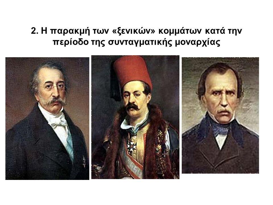 2. Η παρακμή των «ξενικών» κομμάτων κατά την περίοδο της συνταγματικής μοναρχίας