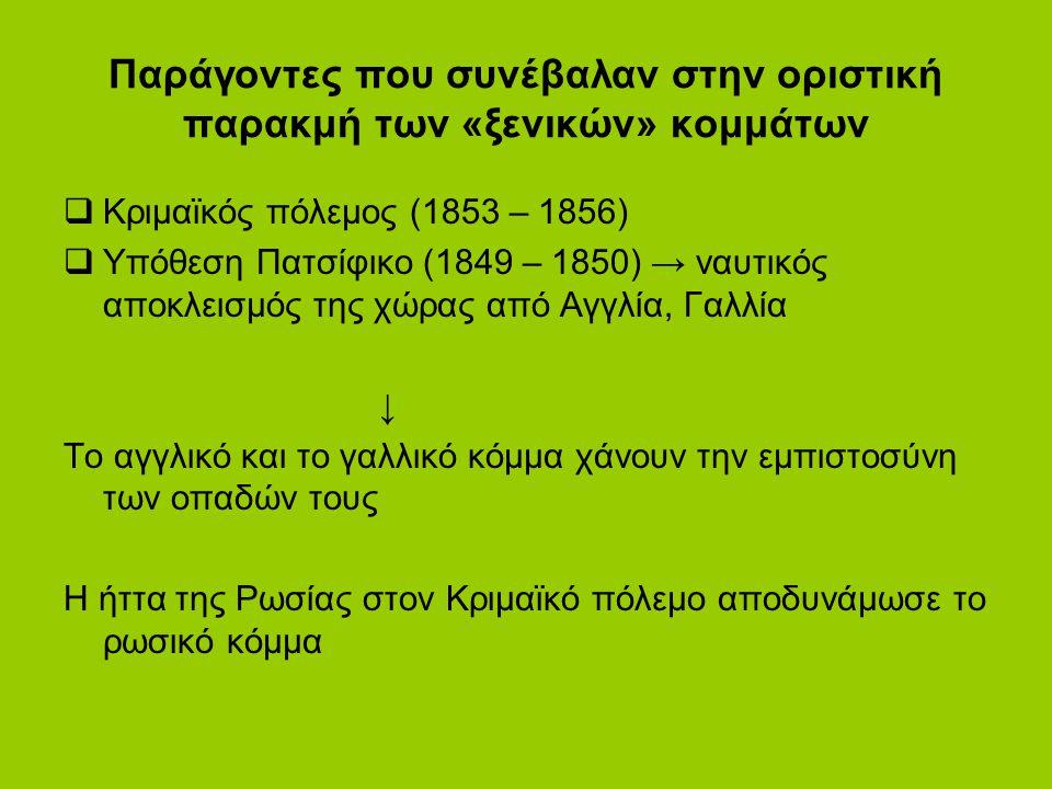 Παράγοντες που συνέβαλαν στην οριστική παρακμή των «ξενικών» κομμάτων  Κριμαϊκός πόλεμος (1853 – 1856)  Υπόθεση Πατσίφικο (1849 – 1850) → ναυτικός α