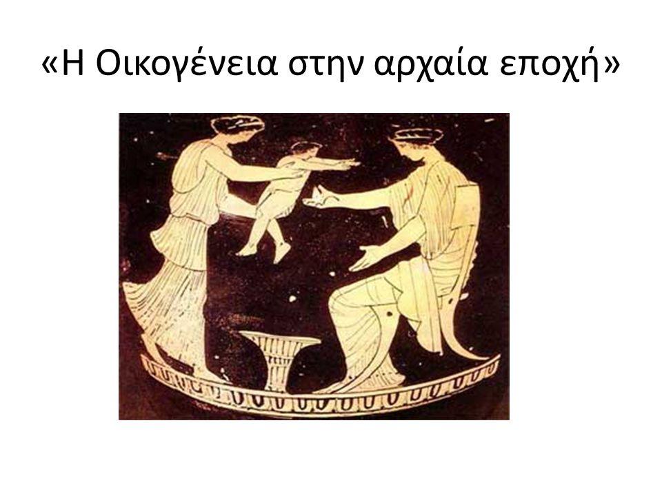 «Η Οικογένεια στην αρχαία εποχή»