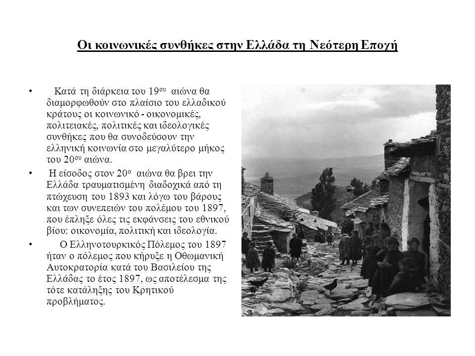 Οι κοινωνικές συνθήκες στην Ελλάδα τη Νεότερη Εποχή Κατά τη διάρκεια του 19 ου αιώνα θα διαμορφωθούν στο πλαίσιο του ελλαδικού κράτους οι κοινωνικό -