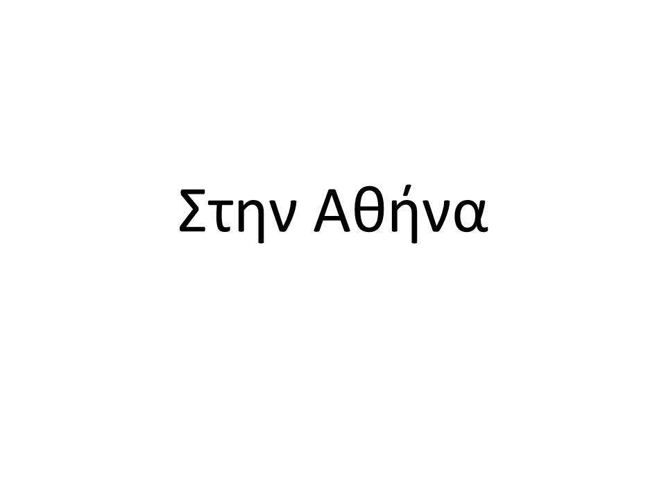 Η Αθηναία γυναίκα στην οικογένεια-γάμο Η συνεισφορά της στην οικογενειακή περιουσία γινόταν με οικιακά σκεύη,κοσμήματα, αρώματα ή με ακίνητη περιουσία που παραχωρούνταν στον γαμπρό να τα εκμεταλλεύεται.