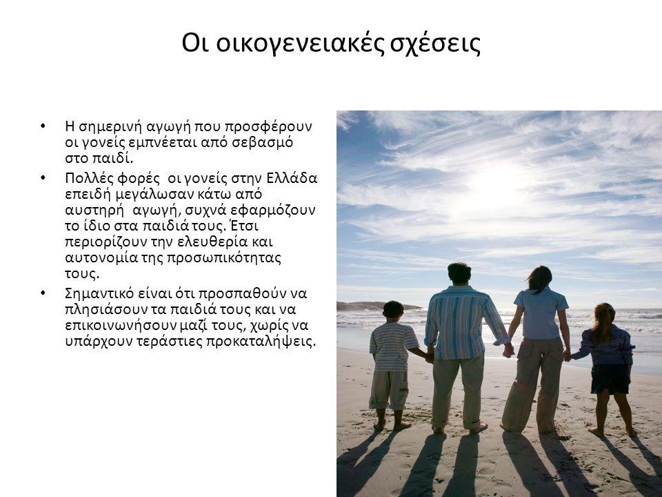 Οι οικογενειακές σχέσεις Η σημερινή αγωγή που προσφέρουν οι γονείς εμπνέεται από σεβασμό στο παιδί. Πολλές φορές οι γονείς στην Ελλάδα επειδή μεγάλωσα
