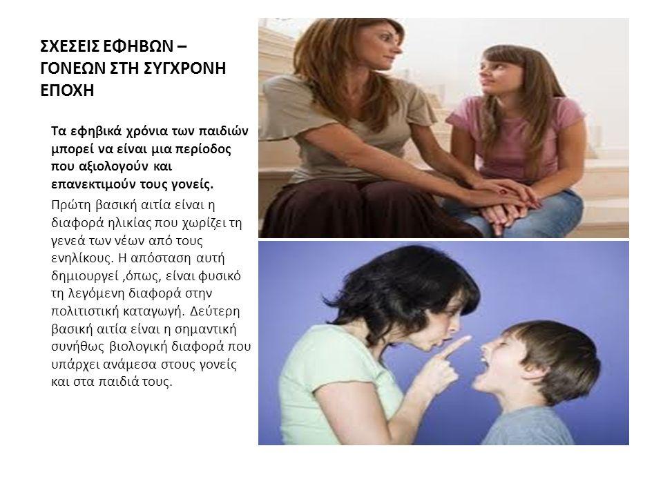 ΣΧΕΣΕΙΣ ΕΦΗΒΩΝ – ΓΟΝΕΩΝ ΣΤΗ ΣΥΓΧΡΟΝΗ ΕΠΟΧΗ Τα εφηβικά χρόνια των παιδιών μπορεί να είναι μια περίοδος που αξιολογούν και επανεκτιμούν τους γονείς.