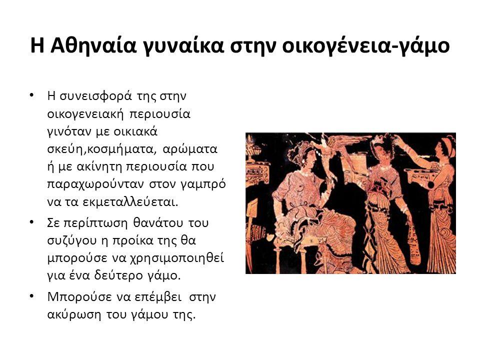 Η Αθηναία γυναίκα στην οικογένεια-γάμο Η συνεισφορά της στην οικογενειακή περιουσία γινόταν με οικιακά σκεύη,κοσμήματα, αρώματα ή με ακίνητη περιουσία