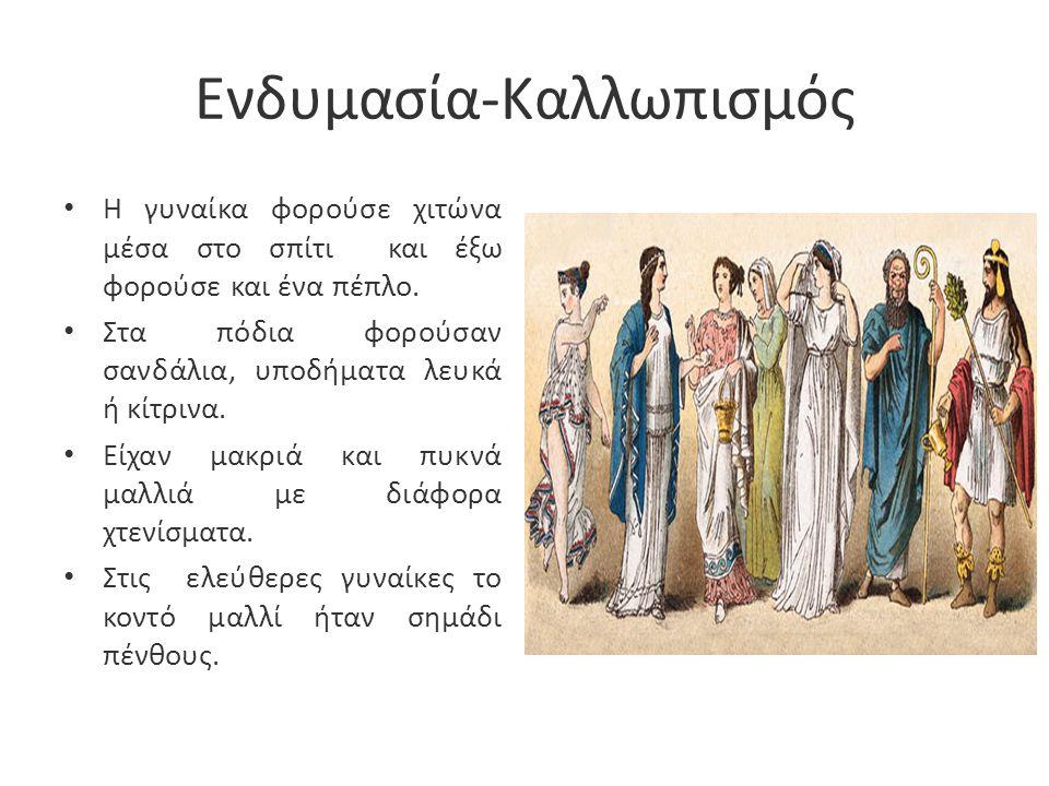 Ενδυμασία-Καλλωπισμός Η γυναίκα φορούσε χιτώνα μέσα στο σπίτι και έξω φορούσε και ένα πέπλο. Στα πόδια φορούσαν σανδάλια, υποδήματα λευκά ή κίτρινα. Ε