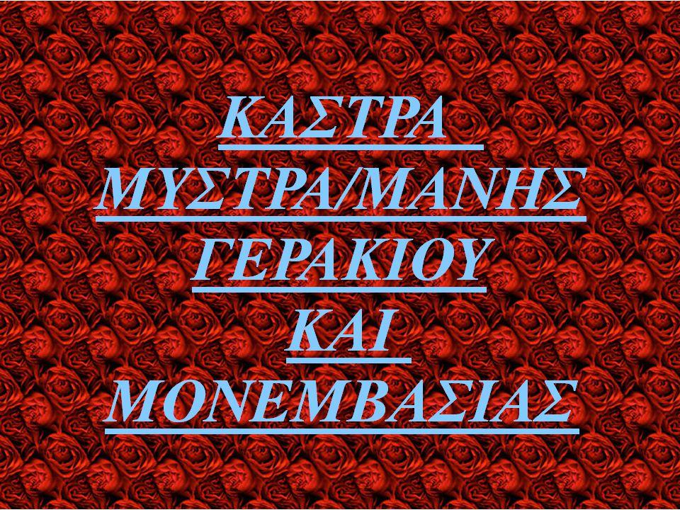 ΚΑΣΤΡΟ ΜΑΝΗΣ Η Μάνη είναι ιστορική περιοχή της Πελοποννήσου που καλύπτει τη χερσόνησο του Ταϋγέτου.Πελοποννήσου Στα βυζαντινά χρόνια, κατά τον αποικισμό των Σλάβων στην Πελοπόννησο τον 8ο μ.Χ.
