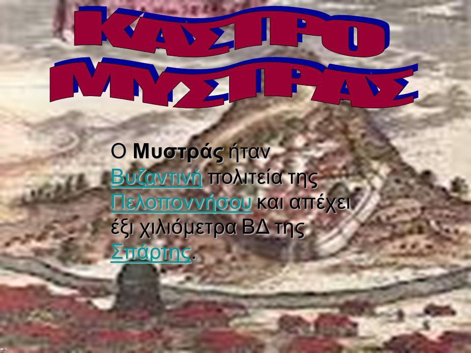 ΣΥΝΤΑΧΘΗΚΕ ΑΠΟ ΤΟΥΣ ΜΑΘΗΤΕΣ ΜΑΡΚΟΠΟΥΛΟ ΜΙΧΑΛΗ ΠΑΝΤΕΛΙΔΗ ΔΗΜΗΤΡΗ ΛΙΝΟ ΜΠΕΓΚΟΤΑΡΑ΄Ι΄