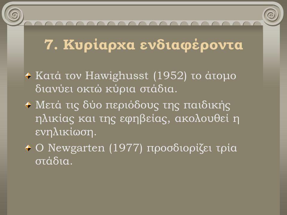 7. Κυρίαρχα ενδιαφέροντα Κατά τον Hawighusst (1952) το άτομο διανύει οκτώ κύρια στάδια. Μετά τις δύο περιόδους της παιδικής ηλικίας και της εφηβείας,